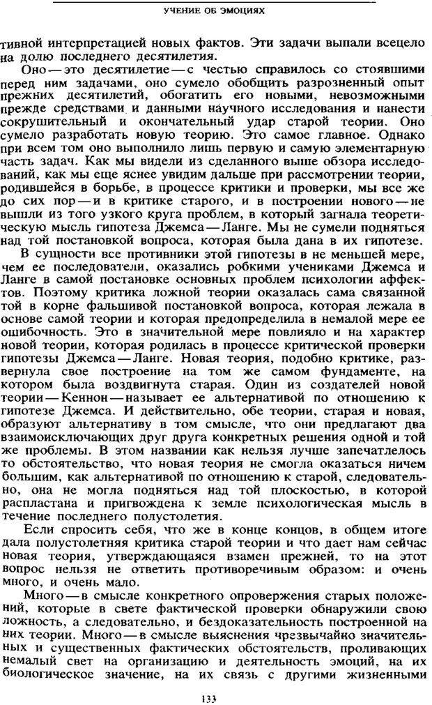 PDF. Том 6. Научное наследство. Выготский Л. С. Страница 131. Читать онлайн