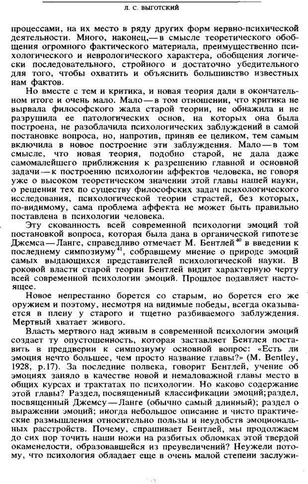 PDF. Том 6. Научное наследство. Выготский Л. С. Страница 132. Читать онлайн