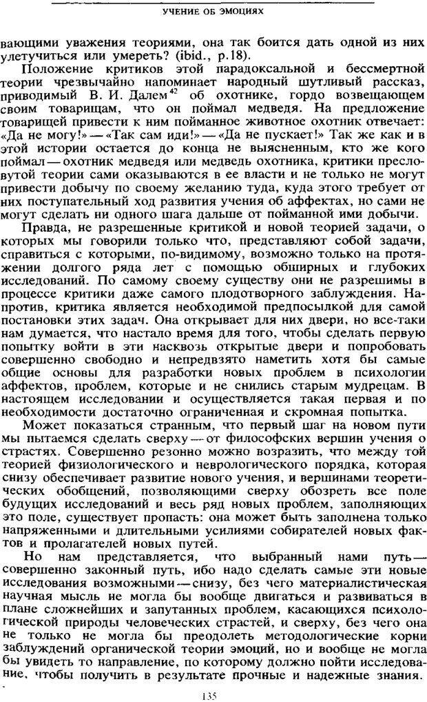 PDF. Том 6. Научное наследство. Выготский Л. С. Страница 133. Читать онлайн