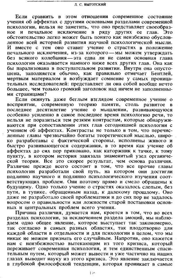 PDF. Том 6. Научное наследство. Выготский Л. С. Страница 134. Читать онлайн