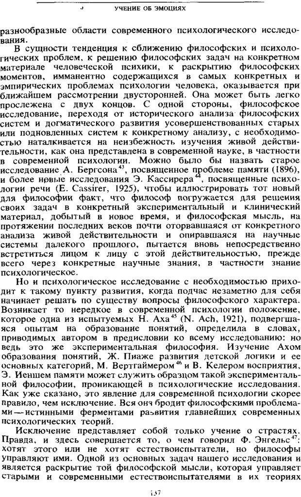 PDF. Том 6. Научное наследство. Выготский Л. С. Страница 135. Читать онлайн
