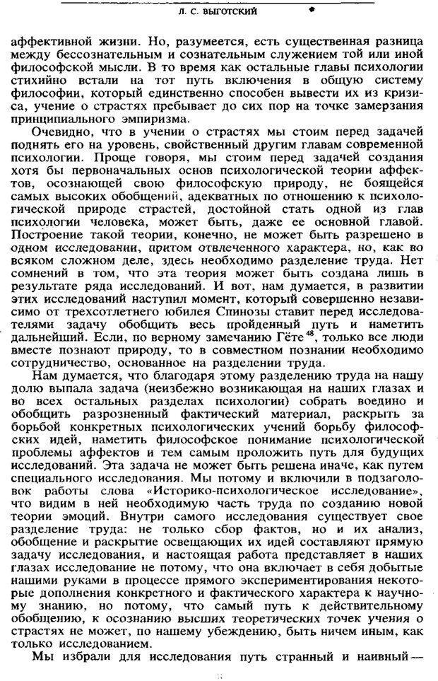 PDF. Том 6. Научное наследство. Выготский Л. С. Страница 136. Читать онлайн