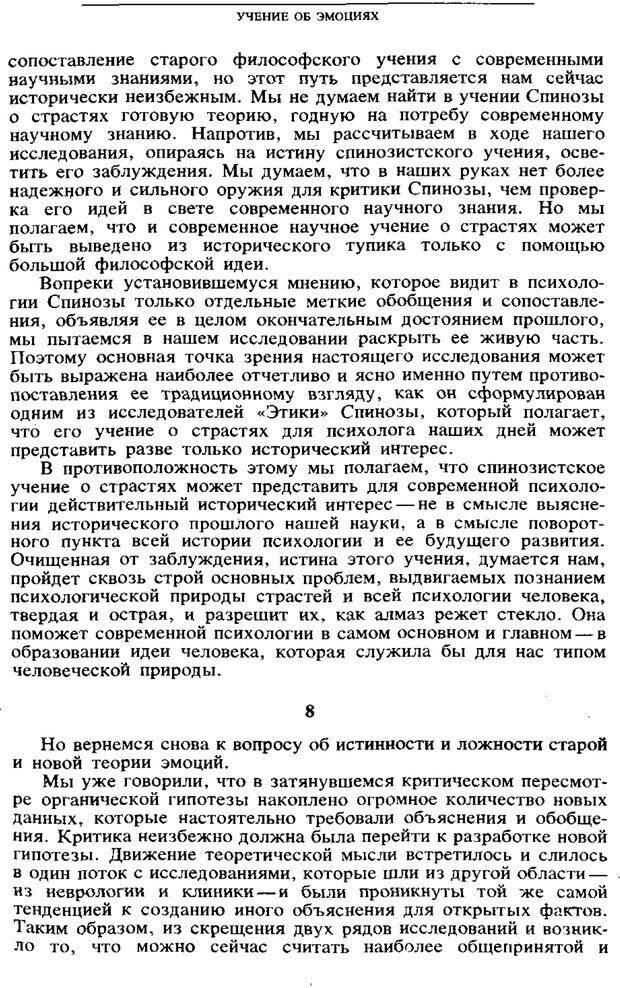 PDF. Том 6. Научное наследство. Выготский Л. С. Страница 137. Читать онлайн