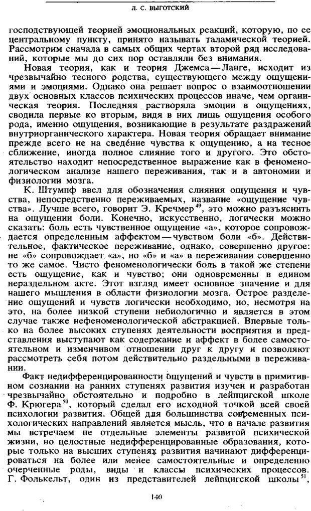 PDF. Том 6. Научное наследство. Выготский Л. С. Страница 138. Читать онлайн