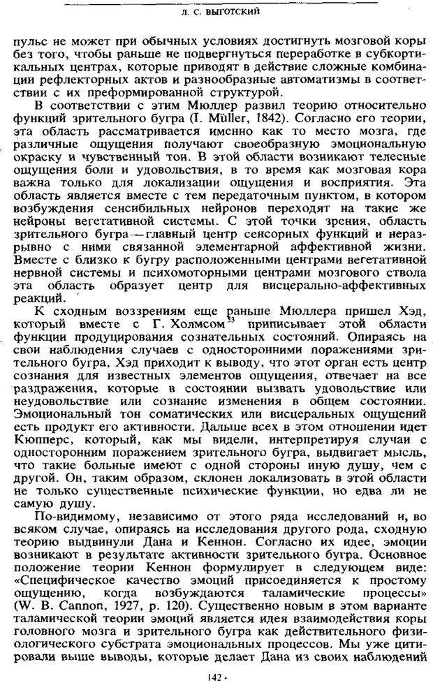PDF. Том 6. Научное наследство. Выготский Л. С. Страница 140. Читать онлайн