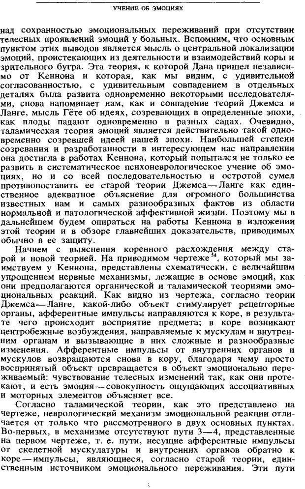 PDF. Том 6. Научное наследство. Выготский Л. С. Страница 141. Читать онлайн