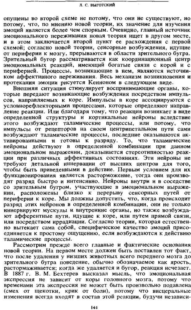 PDF. Том 6. Научное наследство. Выготский Л. С. Страница 142. Читать онлайн