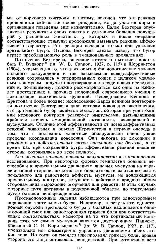 PDF. Том 6. Научное наследство. Выготский Л. С. Страница 143. Читать онлайн