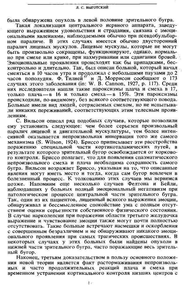 PDF. Том 6. Научное наследство. Выготский Л. С. Страница 144. Читать онлайн