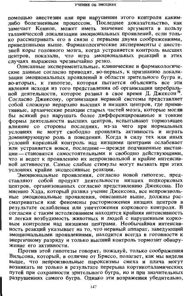 PDF. Том 6. Научное наследство. Выготский Л. С. Страница 145. Читать онлайн