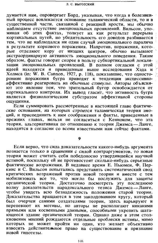 PDF. Том 6. Научное наследство. Выготский Л. С. Страница 146. Читать онлайн
