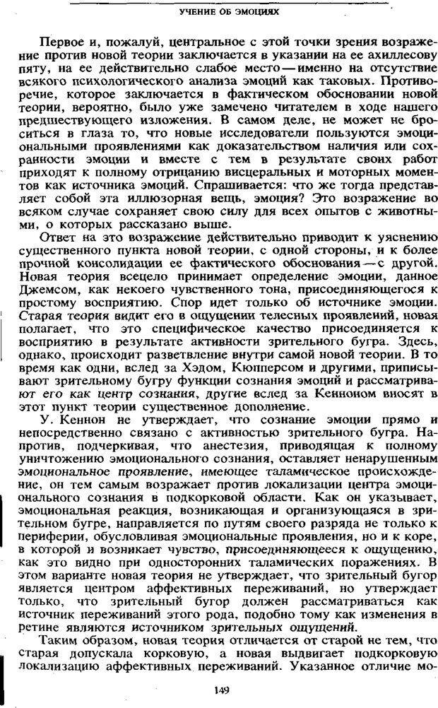 PDF. Том 6. Научное наследство. Выготский Л. С. Страница 147. Читать онлайн