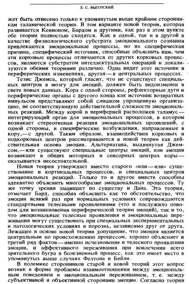 PDF. Том 6. Научное наследство. Выготский Л. С. Страница 148. Читать онлайн