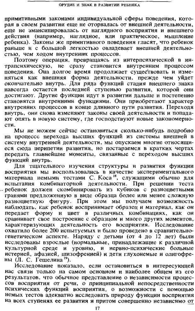 PDF. Том 6. Научное наследство. Выготский Л. С. Страница 15. Читать онлайн