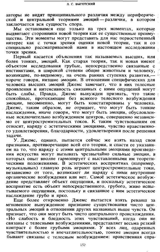 PDF. Том 6. Научное наследство. Выготский Л. С. Страница 150. Читать онлайн