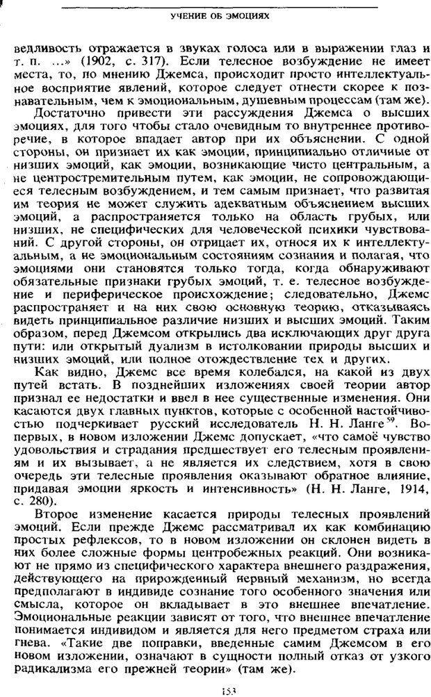 PDF. Том 6. Научное наследство. Выготский Л. С. Страница 151. Читать онлайн
