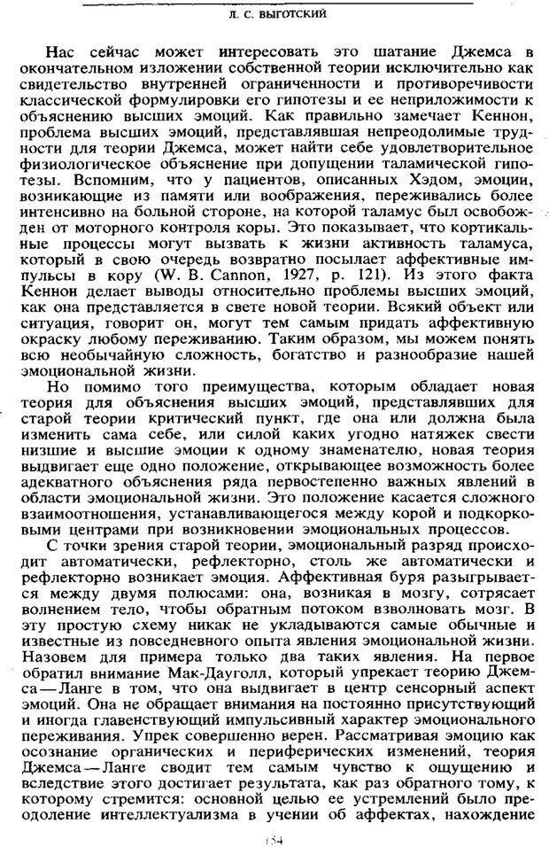 PDF. Том 6. Научное наследство. Выготский Л. С. Страница 152. Читать онлайн