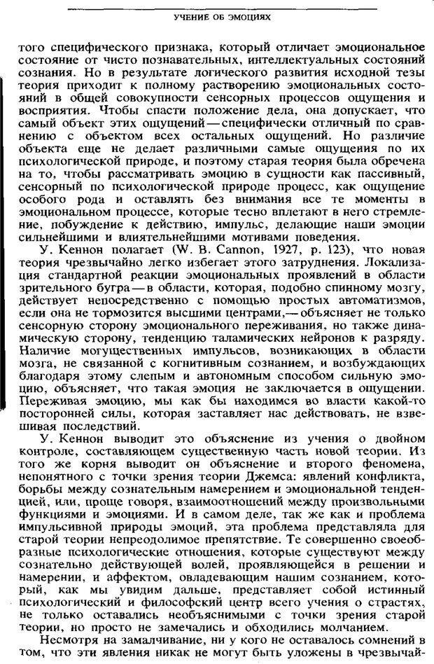 PDF. Том 6. Научное наследство. Выготский Л. С. Страница 153. Читать онлайн