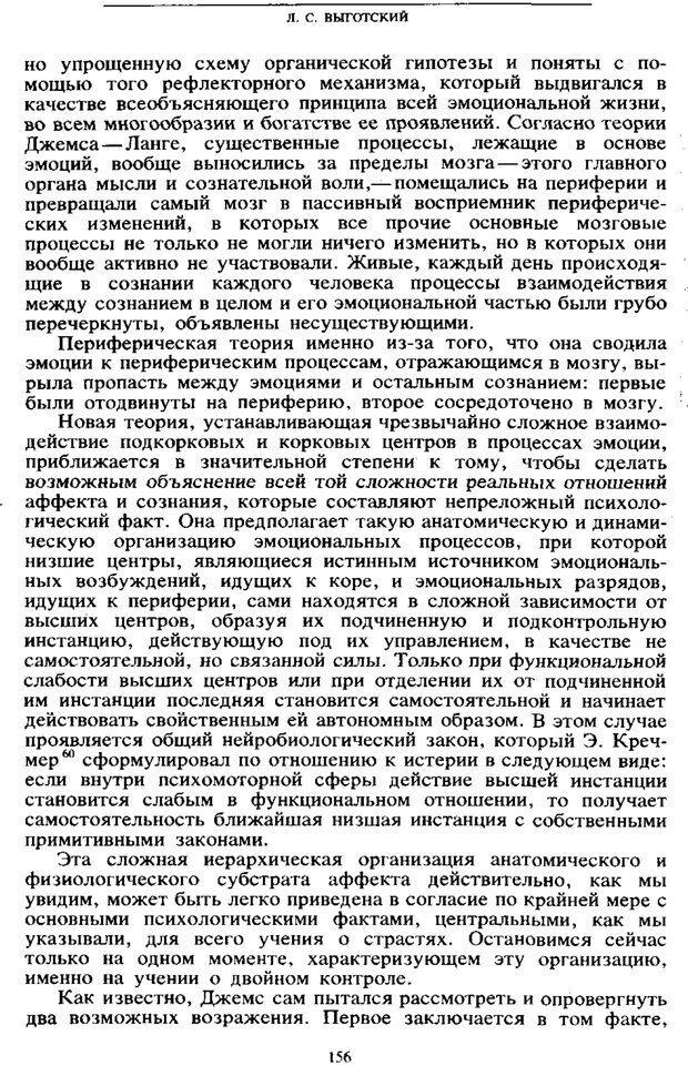 PDF. Том 6. Научное наследство. Выготский Л. С. Страница 154. Читать онлайн