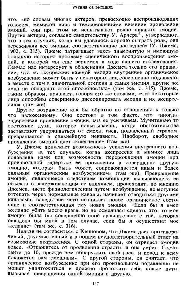 PDF. Том 6. Научное наследство. Выготский Л. С. Страница 155. Читать онлайн
