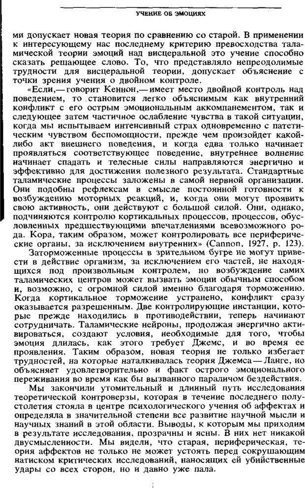 PDF. Том 6. Научное наследство. Выготский Л. С. Страница 157. Читать онлайн