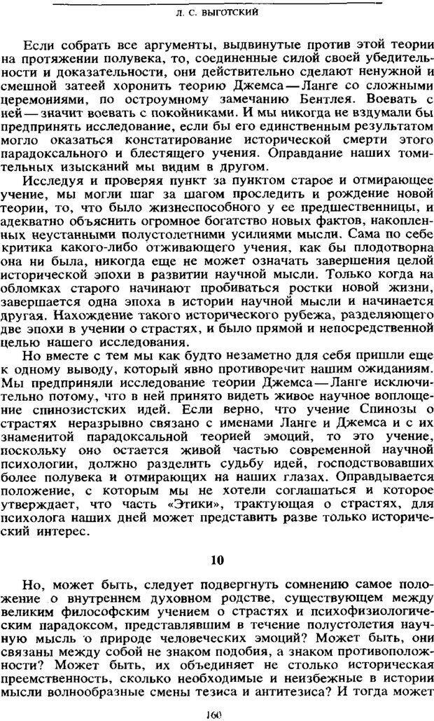 PDF. Том 6. Научное наследство. Выготский Л. С. Страница 158. Читать онлайн
