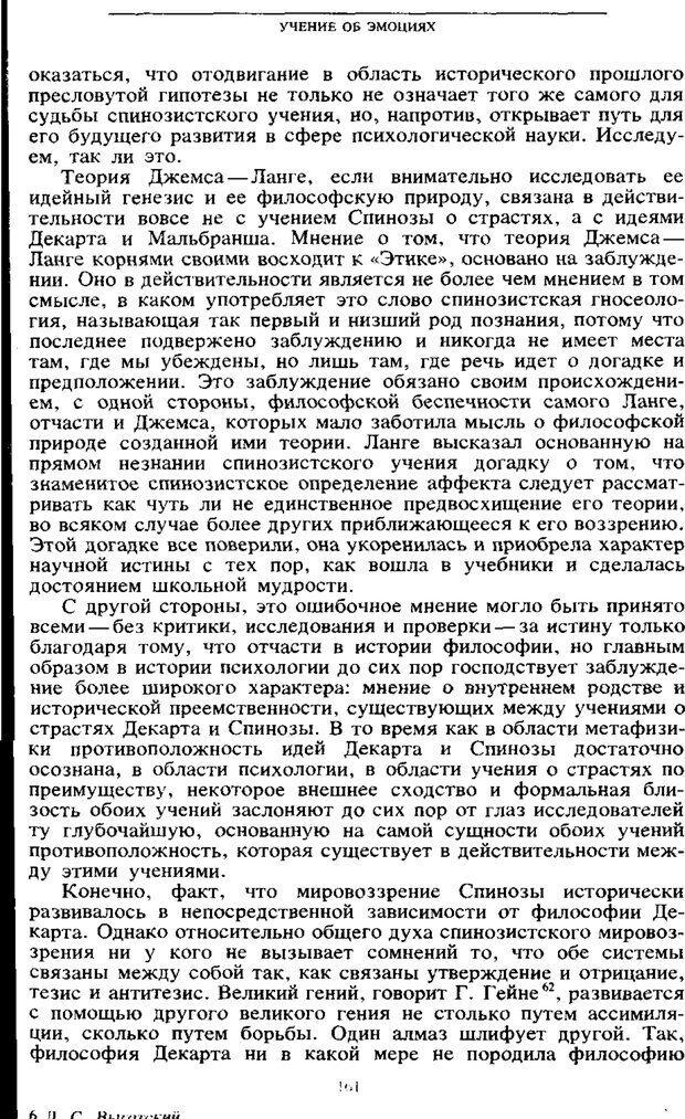 PDF. Том 6. Научное наследство. Выготский Л. С. Страница 159. Читать онлайн