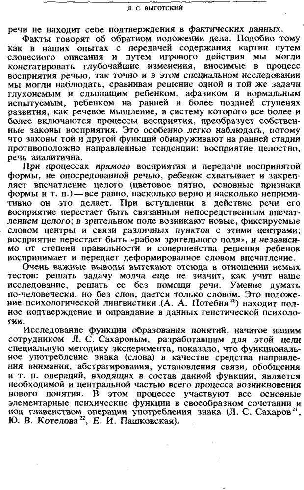 PDF. Том 6. Научное наследство. Выготский Л. С. Страница 16. Читать онлайн