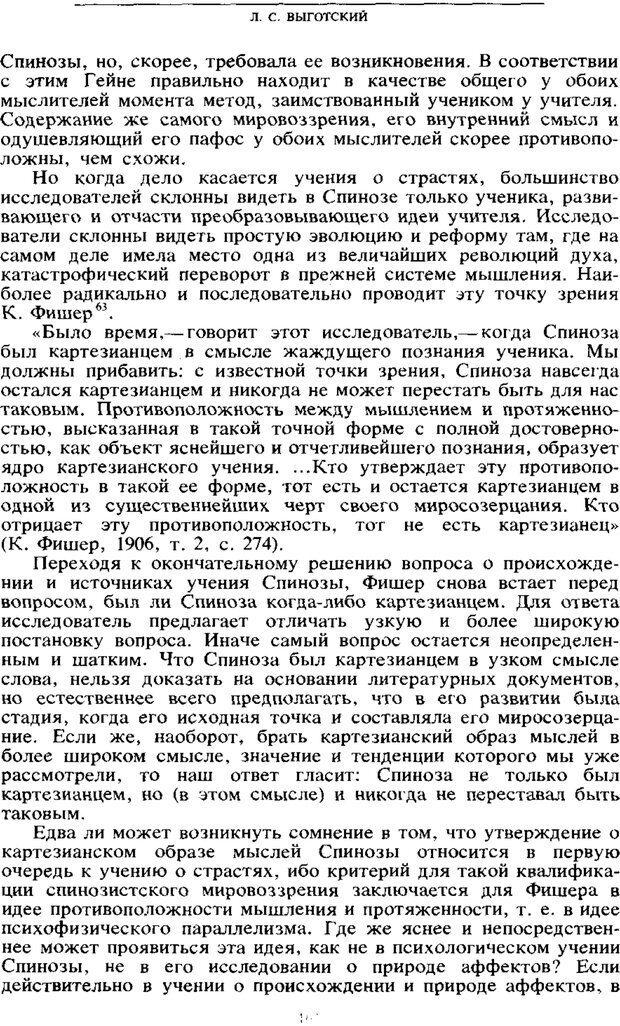 PDF. Том 6. Научное наследство. Выготский Л. С. Страница 160. Читать онлайн