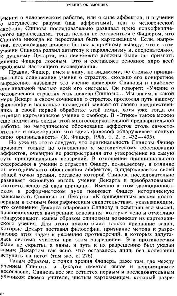 PDF. Том 6. Научное наследство. Выготский Л. С. Страница 161. Читать онлайн