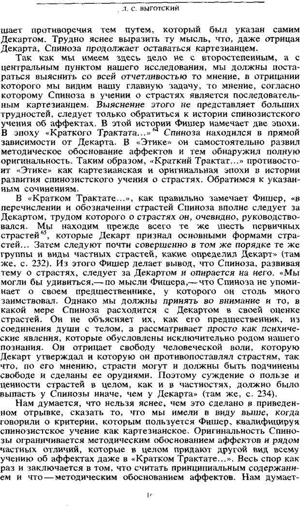 PDF. Том 6. Научное наследство. Выготский Л. С. Страница 162. Читать онлайн
