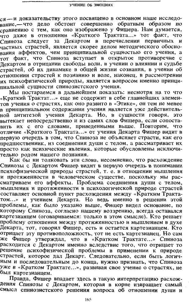 PDF. Том 6. Научное наследство. Выготский Л. С. Страница 163. Читать онлайн