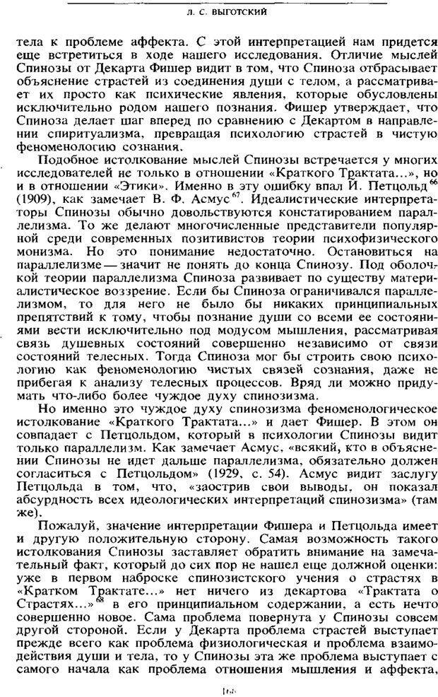 PDF. Том 6. Научное наследство. Выготский Л. С. Страница 164. Читать онлайн