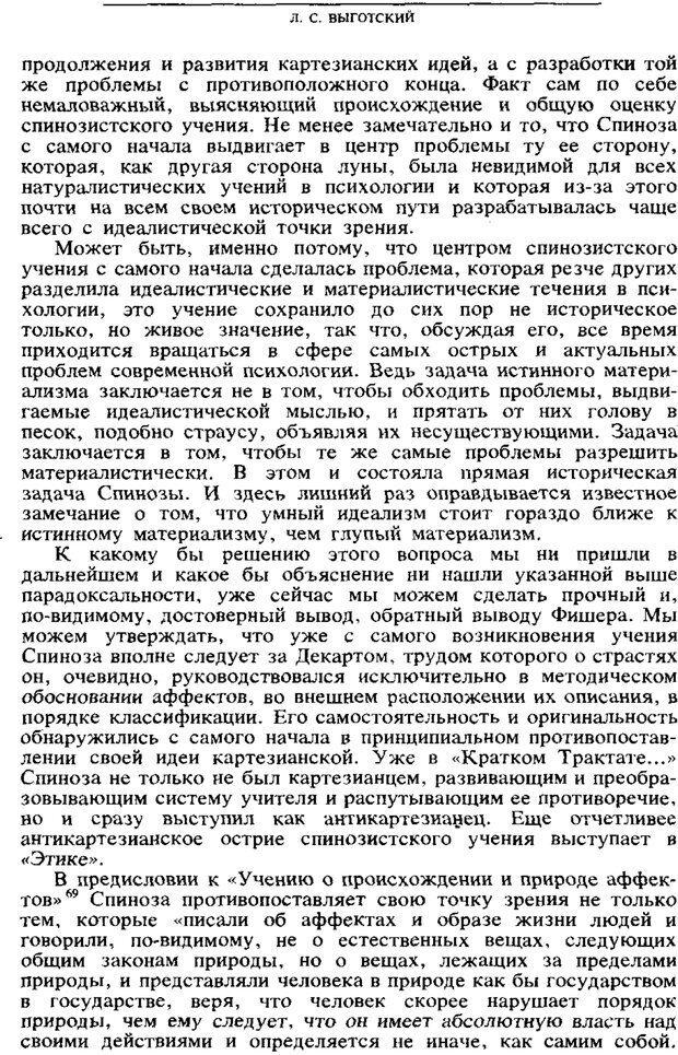 PDF. Том 6. Научное наследство. Выготский Л. С. Страница 166. Читать онлайн