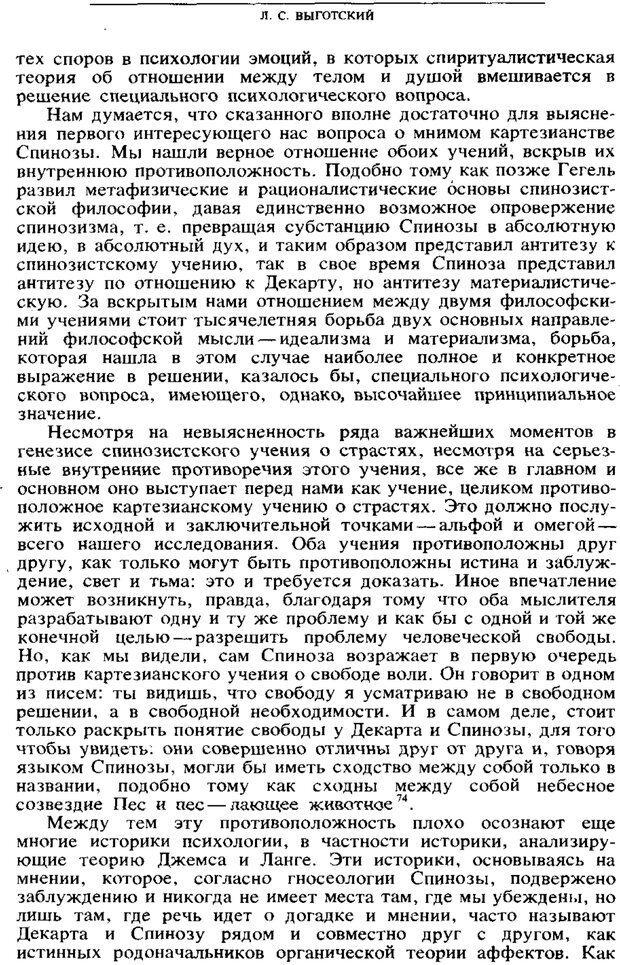 PDF. Том 6. Научное наследство. Выготский Л. С. Страница 168. Читать онлайн