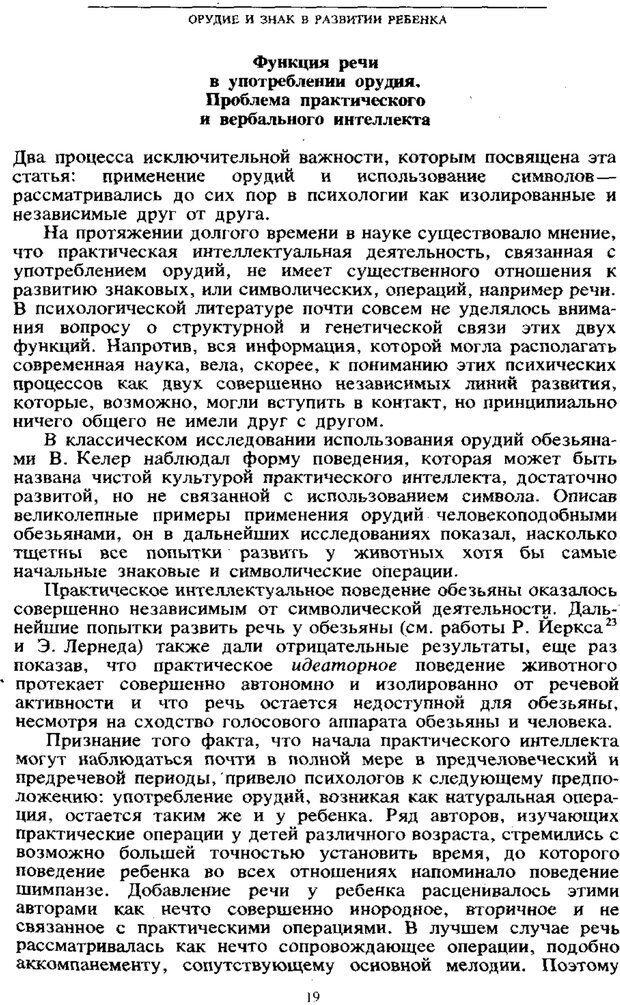 PDF. Том 6. Научное наследство. Выготский Л. С. Страница 17. Читать онлайн