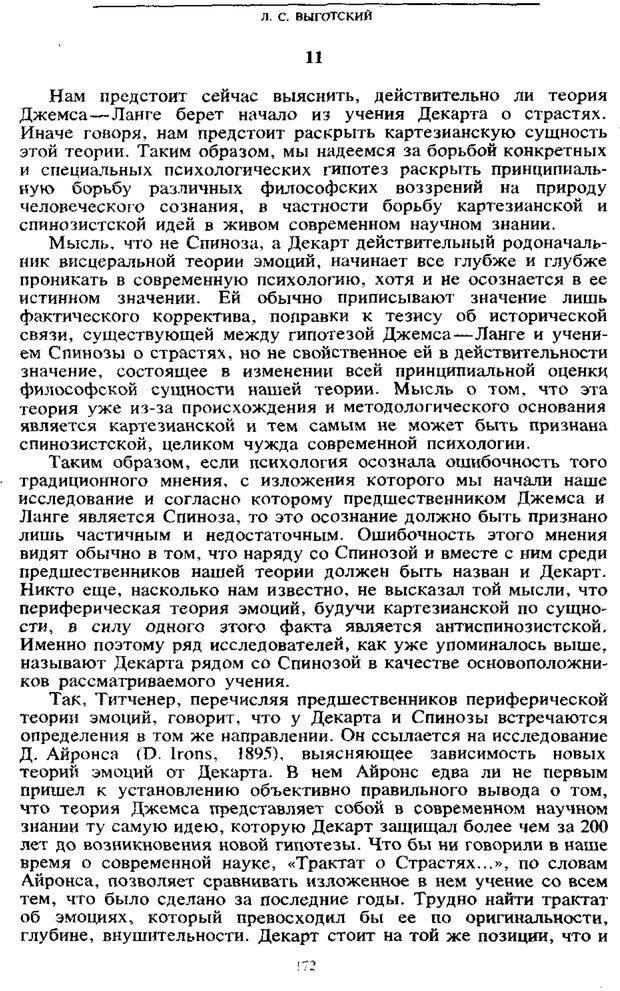 PDF. Том 6. Научное наследство. Выготский Л. С. Страница 170. Читать онлайн