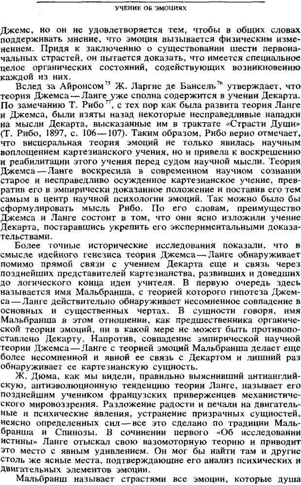PDF. Том 6. Научное наследство. Выготский Л. С. Страница 171. Читать онлайн