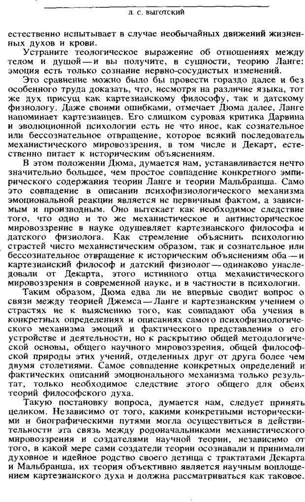 PDF. Том 6. Научное наследство. Выготский Л. С. Страница 172. Читать онлайн