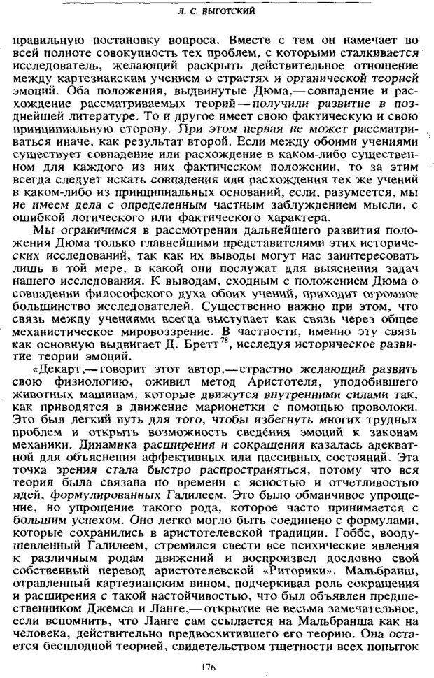PDF. Том 6. Научное наследство. Выготский Л. С. Страница 174. Читать онлайн