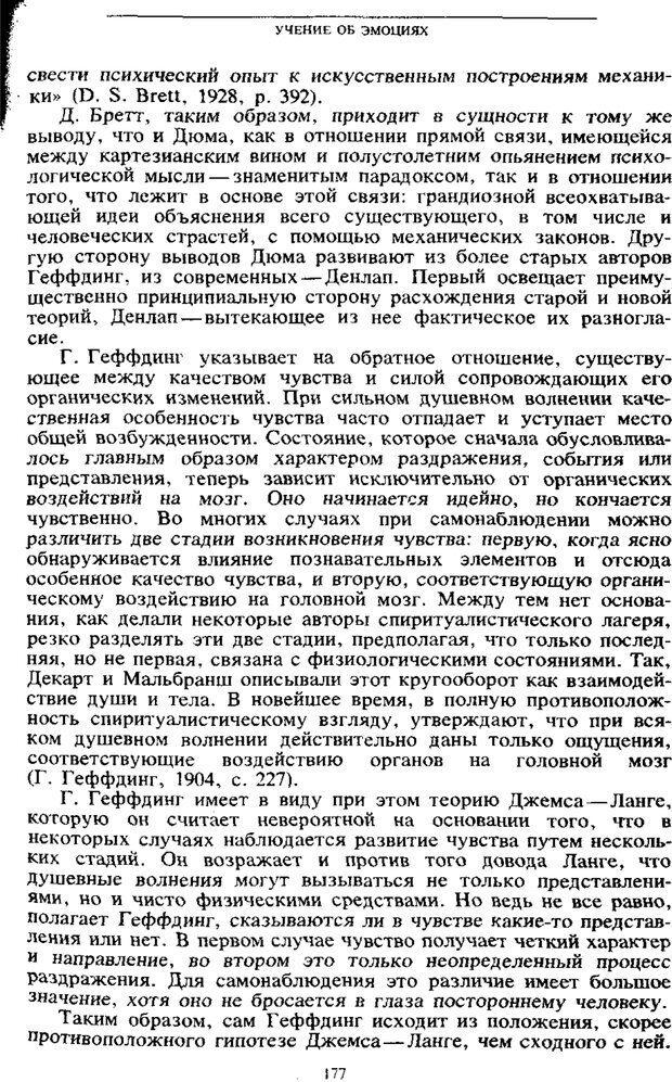 PDF. Том 6. Научное наследство. Выготский Л. С. Страница 175. Читать онлайн