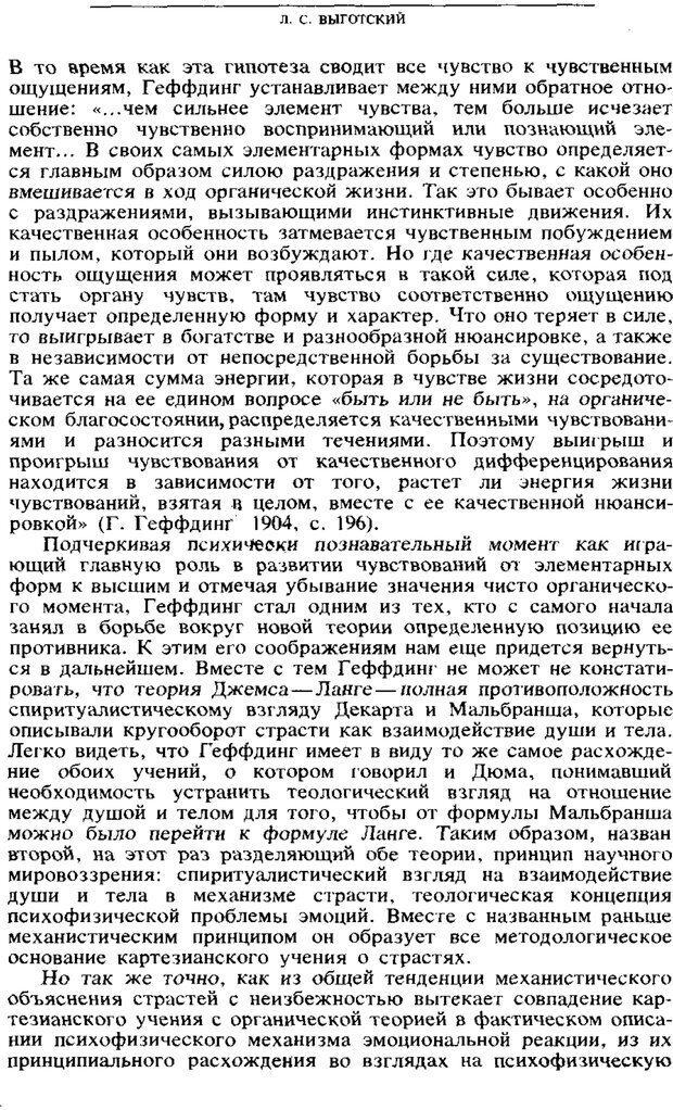 PDF. Том 6. Научное наследство. Выготский Л. С. Страница 176. Читать онлайн