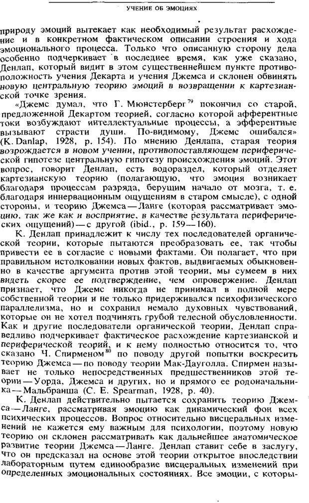 PDF. Том 6. Научное наследство. Выготский Л. С. Страница 177. Читать онлайн