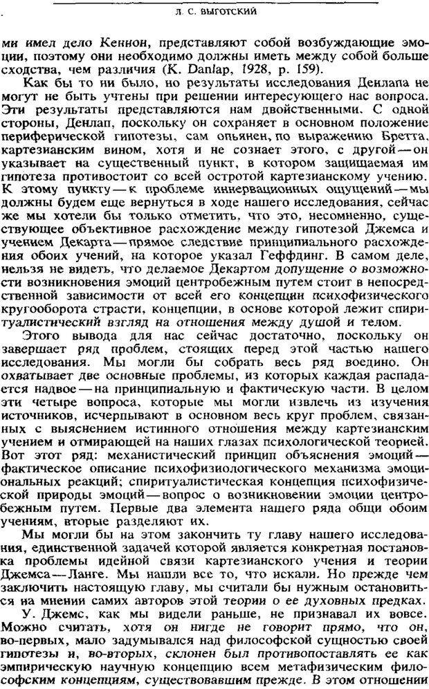 PDF. Том 6. Научное наследство. Выготский Л. С. Страница 178. Читать онлайн