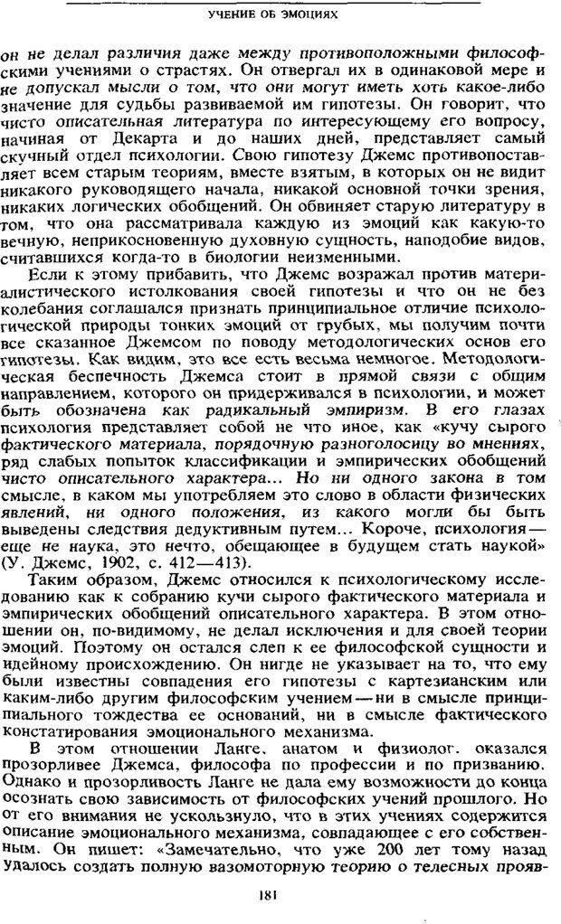 PDF. Том 6. Научное наследство. Выготский Л. С. Страница 179. Читать онлайн