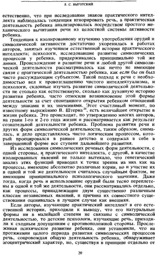 PDF. Том 6. Научное наследство. Выготский Л. С. Страница 18. Читать онлайн
