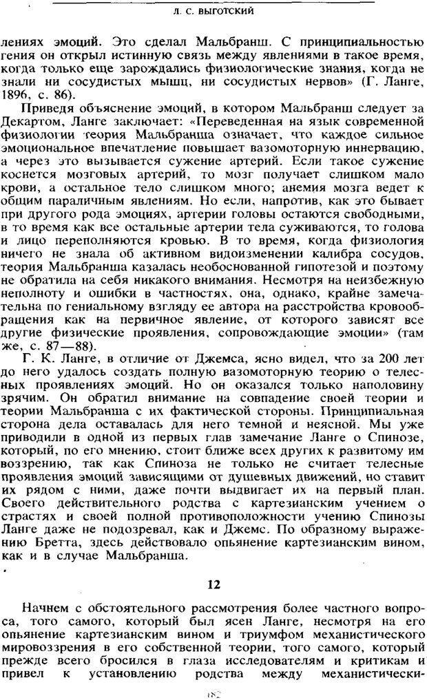 PDF. Том 6. Научное наследство. Выготский Л. С. Страница 180. Читать онлайн