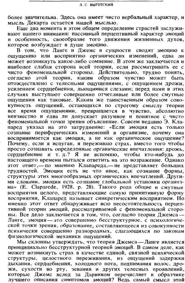 PDF. Том 6. Научное наследство. Выготский Л. С. Страница 184. Читать онлайн