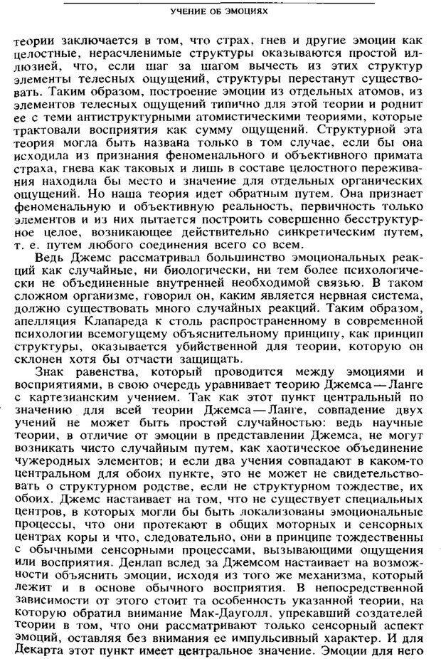 PDF. Том 6. Научное наследство. Выготский Л. С. Страница 185. Читать онлайн