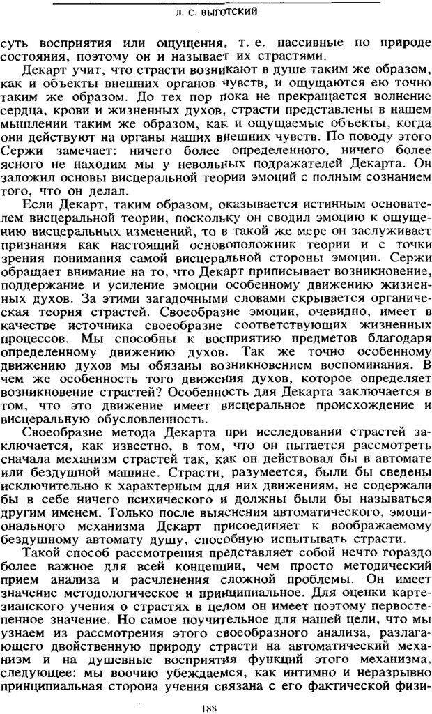 PDF. Том 6. Научное наследство. Выготский Л. С. Страница 186. Читать онлайн